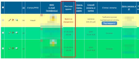 Нажмите на изображение для увеличения Название: 2015-08-07 15-18-09 Заказы - Google Chrome.jpg Просмотров: 3 Размер:19.0 Кб ID:3112