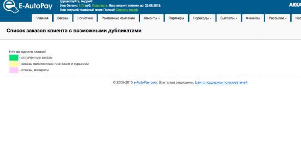 Нажмите на изображение для увеличения Название: Снимок экрана 2015-04-30.jpg Просмотров: 47 Размер:14.1 Кб ID:2980